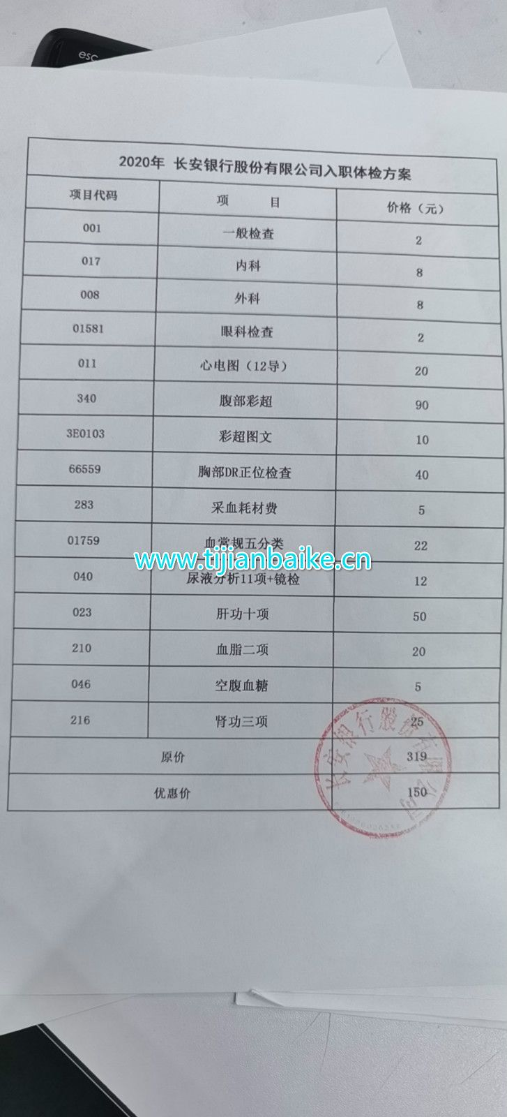长安银行股份有限公司入职体检项目(图1)